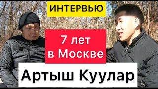 Певец Артыш Куулар. 7 лет в Москве. Интервью.