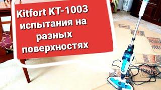 тестирование и реальный отзыв о паровой швабре KITFORT KT-1003