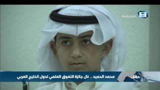 محمد الحميد.. نال جائزة التفوق العلمي لدول الخليج العربي
