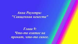 Анна Раунтри - Священная Невеста - Глава 9