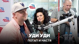 🅰️ Потап и Настя - Уди Уди (LIVE @ Авторадио)