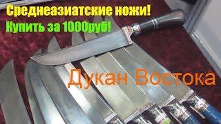 """🕌Компания """"Дукан Востока""""🔪DUKANVOSTOKA.RU🔪 Восточная посуда ⚔️Узбекские и уйгурские ножи ПЧАК⚔️"""