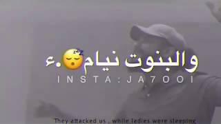 احمد امين هجمونا و البنوت نيام حاله واتساب سودانيه 2019