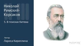 Римский-Корсаков. В поисках Китежа (5)