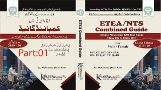 ESED KPK AT, TT, Qari posts/ اے ٹی اور ٹی ٹی قاری پوسٹ - VideoRuclip