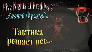 FiveNightsatFreddys 2 5 ночей фредди 2 часть 12 Тактика решает все