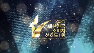 2021 대한민국 소비자 선호도 1위 「싱크리더」