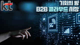 kt 5G 시대의 디지털 전환 전략, 기회의 땅 B2B…