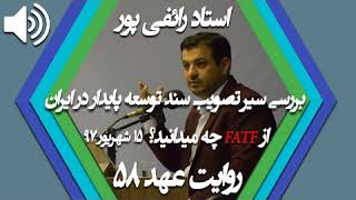 58 15 97 fatf altavistaventures Choice Image