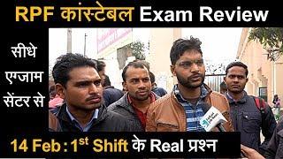 Railway RPF Constable Exam Questions 1st Shift 14 February 2019 Review | Sarkari Job News