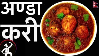 Egg Curry Recipe | अण्डा करी | How To Make Egg Curry | Yummy Food World  🍴 99