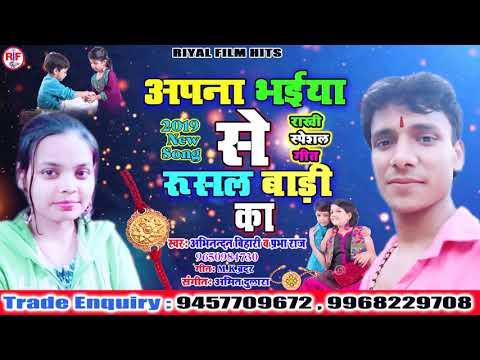 bahini-hamar-rusal-bari-ka-abhinandan-bihari-सुपर-हिट-राखी-गीत-भईया-से-रुसल-बाड़ी-का-rakhi-geet-2019