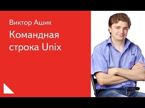 004. Командная строка Unix - Виктор Ашик