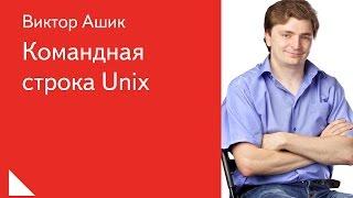 004. Командная строка Unix - Виктор Ашик(Командная строка, несмотря на давнюю историю, остается мощным инструментом в руках профессионалов. Откуда..., 2014-11-10T17:46:14.000Z)