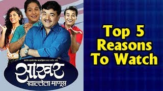 Top 5 Reasons to Watch Sakhar Khallela Manus | Marathi Natak 2016 | Natyaranjan