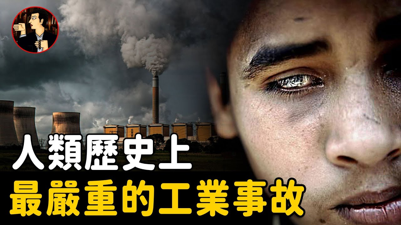 數十萬人一夜之間喪命,歷史上最嚴重的工業事故 ,印度博帕爾事件(India Bhopal gas leak case)