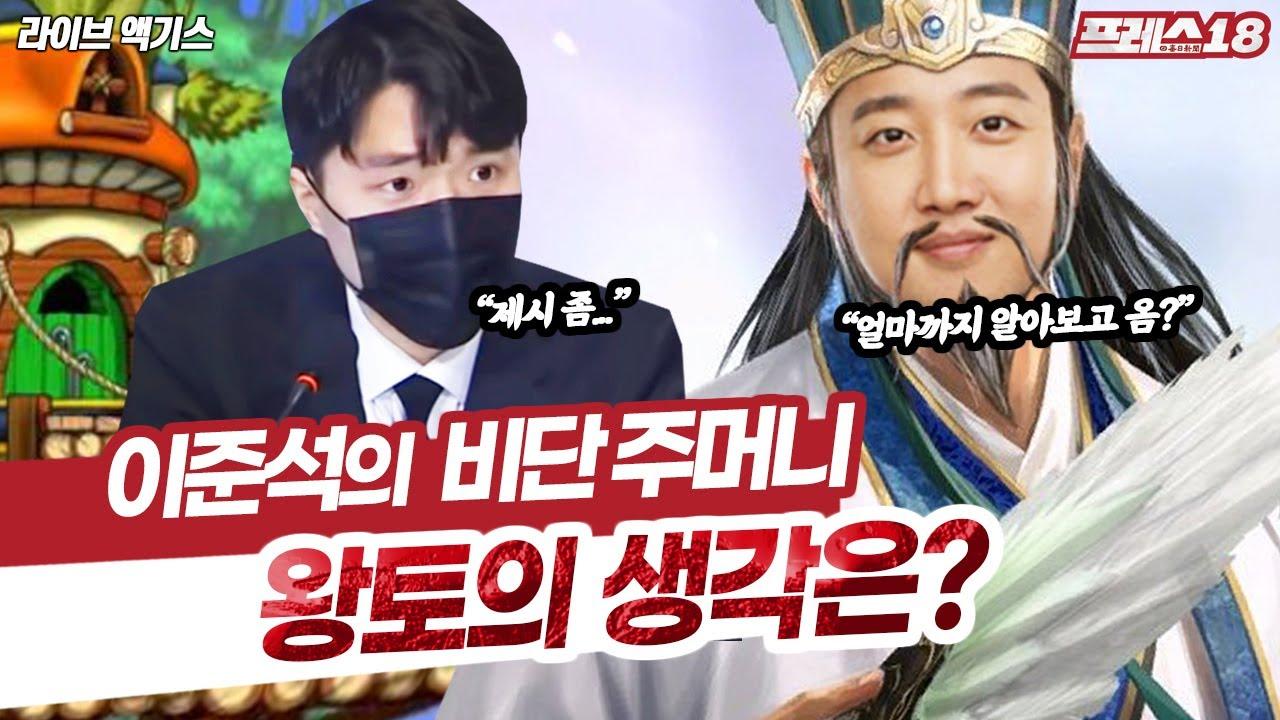 Download [S01 EP019-2] 이준석의 비단 주머니는 무엇일까? (feat. 왕토)