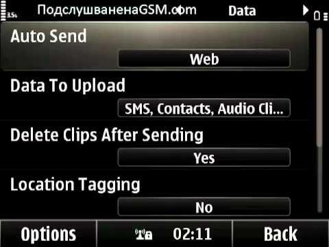 Подслушване на GSM телефон - настройки