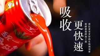 【統一番茄汁】《喝的更健康篇》