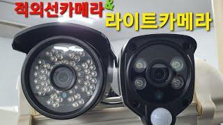 [ 라이트카메라 & 적외선카메라 비교 영상 ] …