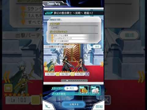 【メモデフ】 夢幻の整合騎士 〜挑戦〜 絶級+2