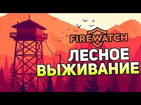 Firewatch Прохождение #1 — ЛЕСНОЕ ВЫЖИВАНИЕ! ДЕМО!