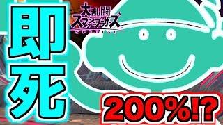 【スマブラSP】ゲーム&ウォッチの200%即死技が最強すぎwwwww【無名】 thumbnail