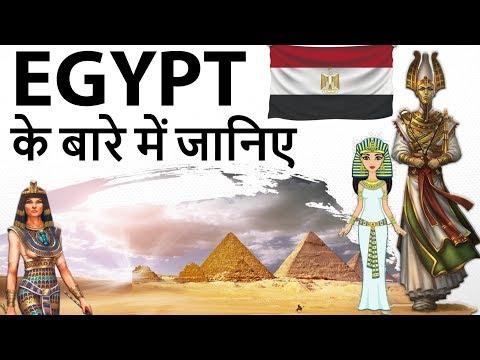 Egypt के बारे में जानिए - मिस्र देश -Countries of the World Series