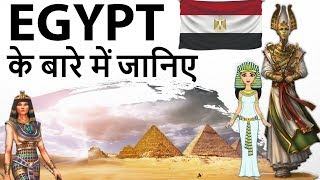 Egypt के बारे में जानिए - मिस्र देश - Countries of the World Series - Know everything about EGYPT