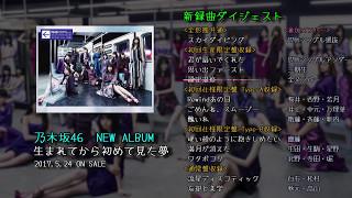 乃木坂46  生まれてから初めて見た夢 新録曲 ダイジェスト的なやつ 乃木坂46 検索動画 25