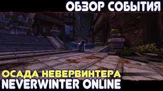 обзор: Осада Невервинтера (обновленная версия?) Neverwinter Online