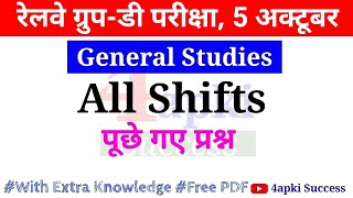 RRB Group D (5 October 2018, All Shifts) General Studies | Exam Analysis and Asked Question