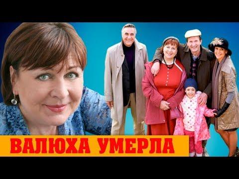 «Валюха умepлa»: Продолжение съемок «Сватов-7» проходят без Татьяны КРАВЧЕНКО / Вся страна потрясена