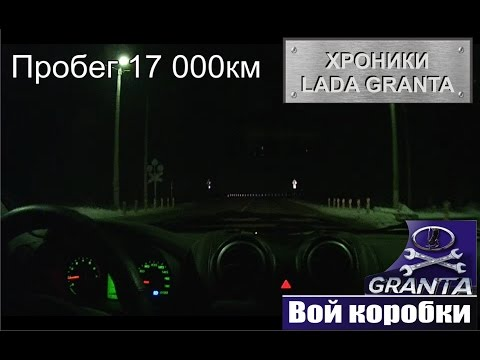 Lada Granta звук коробки перемены передач (хроники LADA GRANTA - За гранью ожиданий)