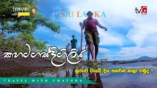Travel With Chatura | Kahatagasdigiliya (Vlog 213) [EN Sub] Thumbnail