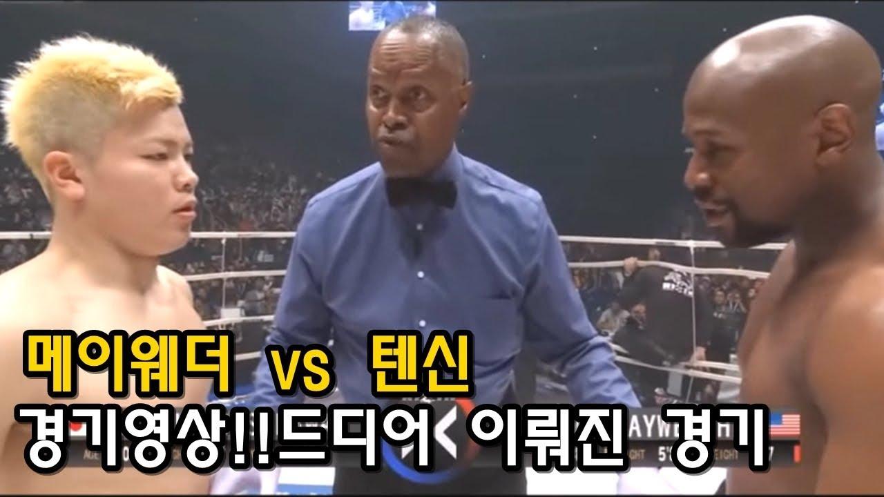 메이웨더 vs 텐신 경기영상.경기결과.엄청난 기대를 받은 경기.
