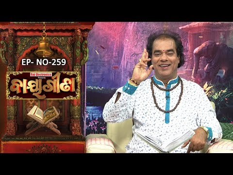 Baya Gita - Pandit Jitu Dash | Full Ep 259 | 20th June 2019 | Odia Spiritual Show | Tarang TV