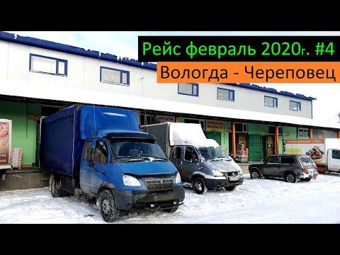 Рейс февраль 2020 #4 Вологда - Череповец. Перевозчик РФ