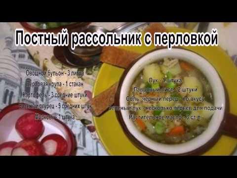 Как делать суп.Постный рассольник с перловкой