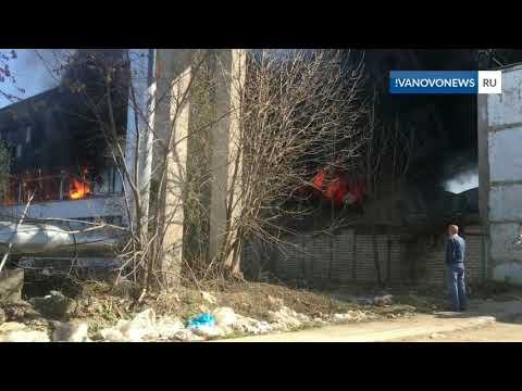 В Иванове горит ИЗТС