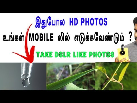 Take DSLR like Photos on your Smartphone in Tamil  Loud Oli Tech