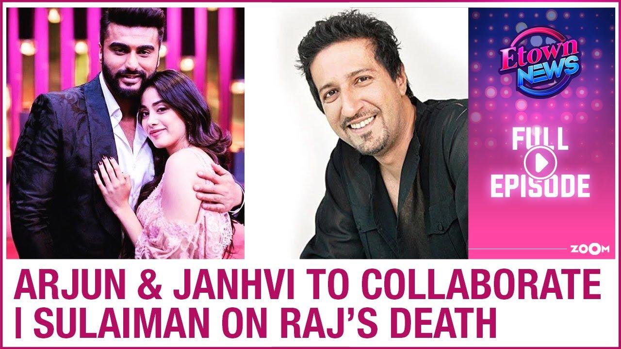 Janhvi & Arjun to work together | Sulaiman Merchant on Raj Kaushal's death | E-Town News