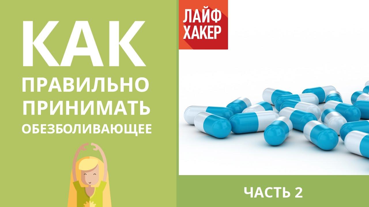 Как правильно принимать обезболивающие | Лайфхакер
