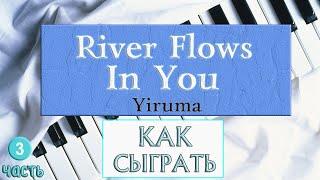 River Flows In You — Видео-урок №3 (Как научиться играть River Flows In You на пианино ноты разбор)
