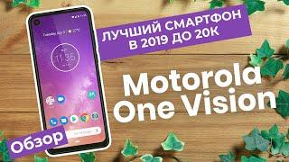 Лучший смартфон Моторола в 2020? Обзор Motorola One Vision!