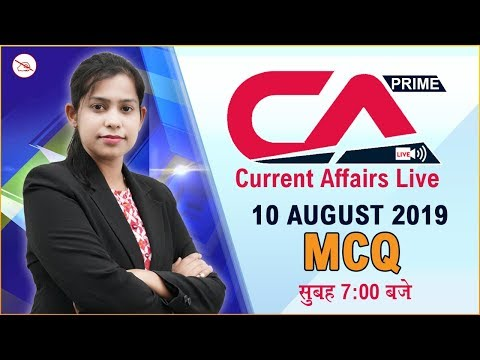 10 August 2019 | MCQ | Current Affairs Live At 7:00 Am | UPSC, SSC, Railway, RBI, SBI, IBPS