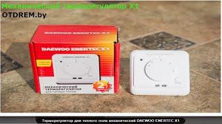 Терморегулятор Daewoo Enertec X1