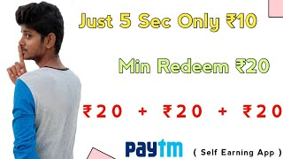 Just Open & Get 5₹    Self Earn    Instant Paytm Cash    Money Earning Apps In Tamil