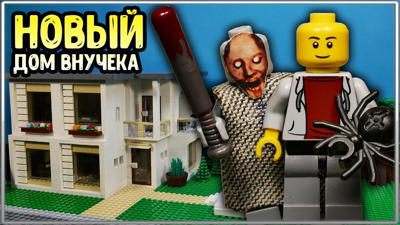 LEGO Самоделка - Новый Дом Внучека и Granny / Лего MOC