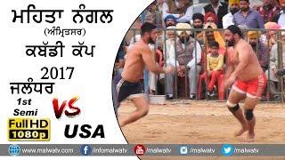 ਮਹਿਤਾ ਨੰਗਲ ● MEHTA NANGAL (Amritsar) KABADDI CUP - 2017 ● 1st SEMI FINAL ●
